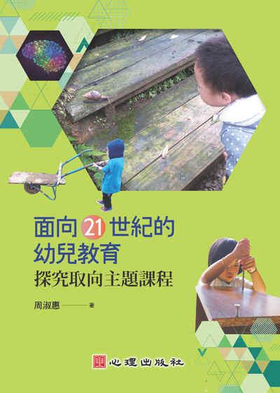 面向21世紀的幼兒教育:探究取向主題課程