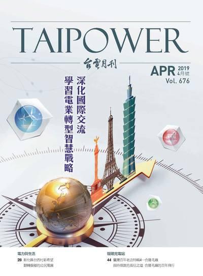 台電月刊 [第676期]:深化國際交流 學習電業轉型智慧戰略