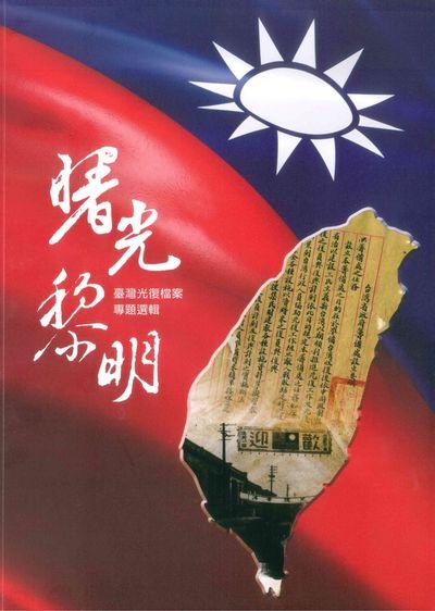 曙光黎明:臺灣光復檔案專題選輯