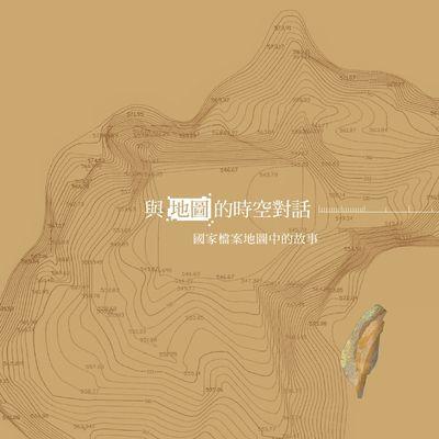 與地圖的時空對話:國家檔案地圖中的故事