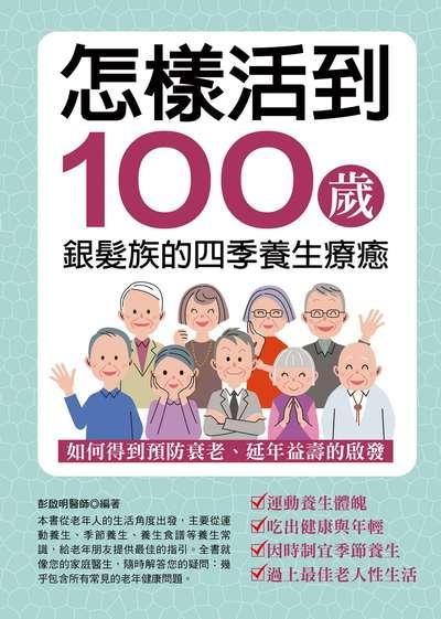 怎樣活到100歲:銀髮族的四季養生療癒