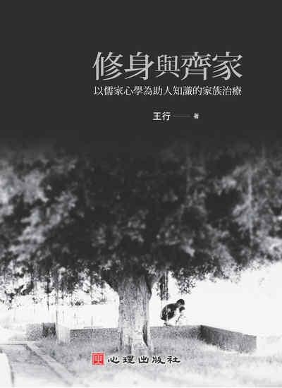 修身與齊家:以儒家心學為助人知識的家族治療