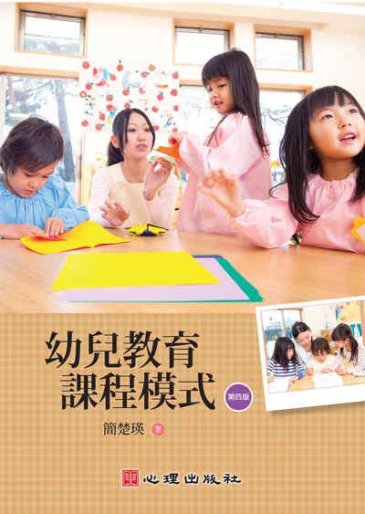 幼兒教育課程模式