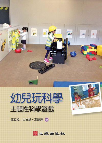 幼兒玩科學:主題性科學遊戲