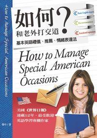 如何和老外打交道:基本英語禮儀、推薦、情緒表達法
