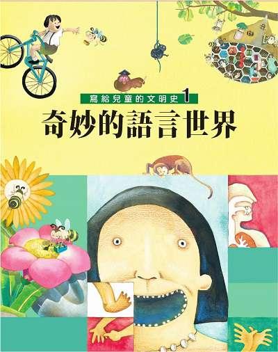 寫給兒童的文明史. 1, 奇妙的語言世界
