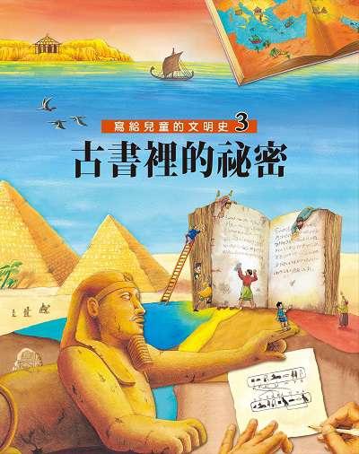 寫給兒童的文明史. 3, 古書裡的祕密