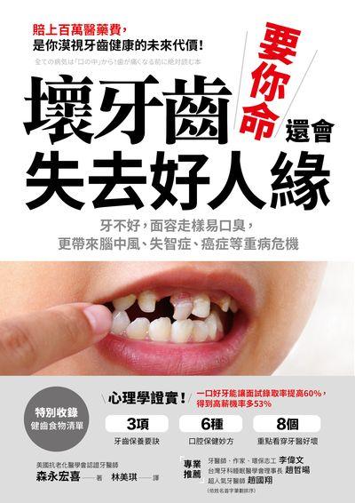 壞牙齒, 要你命, 還會失去好人緣:牙不好, 面容走樣易口臭, 更帶來腦中風、失智症、癌症等重病危機