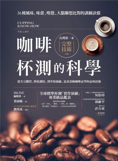 咖啡杯測的科學:從生豆購買、烘焙調校到萃取曲線, 追求頂極咖啡必學的品味技術