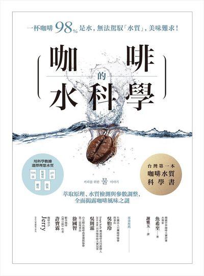 咖啡的水科學:萃取原理、水質檢測與參數調整, 全面揭露咖啡風味之謎