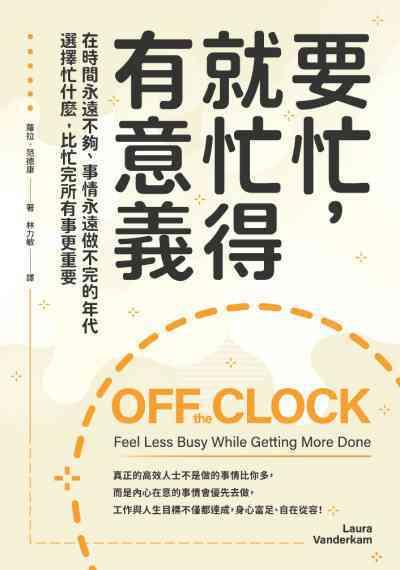 要忙, 就忙得有意義:在時間永遠不夠、事情永遠做不完的年代 選擇忙什麼, 比忙完所有事更重要