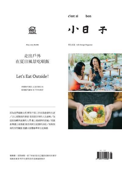 小日子享生活誌 [第85期]:走出戶外 在夏日風景吃頓飯