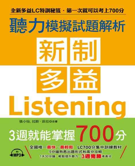 新制多益聽力模擬試題解析 [有聲書]:全新多益LC特訓秘笈.第一次就可以考上700分