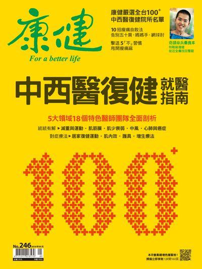 康健 [第246期]:中西醫復健就醫指南