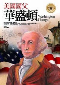 美國國父:華盛頓