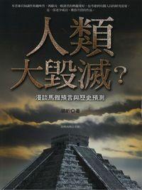 人類大毀滅?:漫談馬雅預言與歷史預測