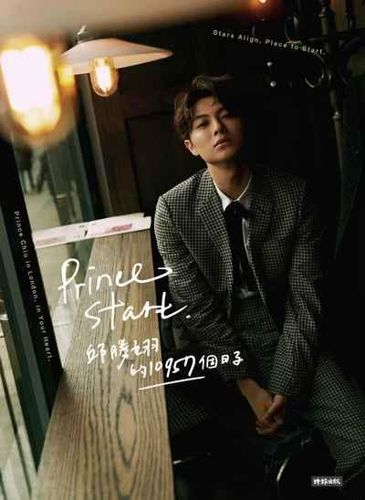 Prince start:邱勝翊的10957個日子