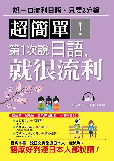 超簡單!第1次說日語, 就很流利 [有聲書]