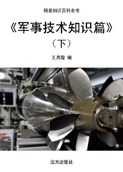 軍事技術知識篇. 下
