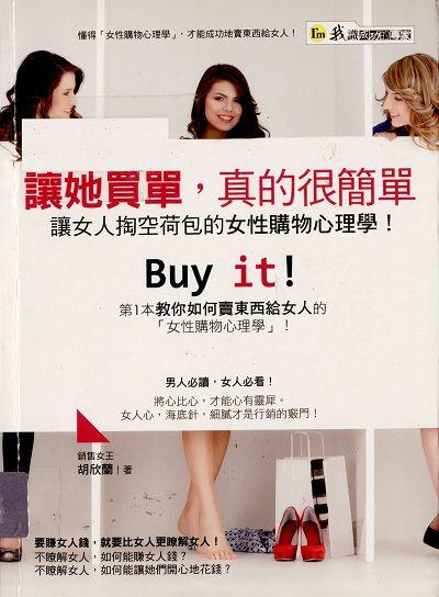 讓她買單, 真的很簡單:讓女人掏空荷包的女性購物心理學!