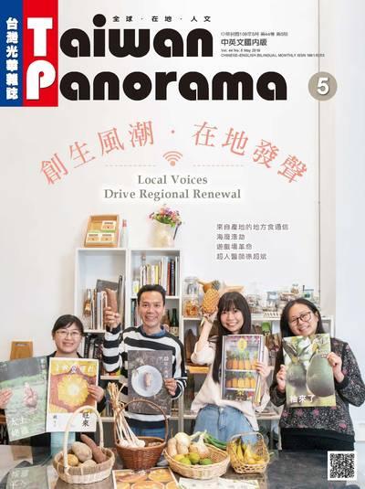 台灣光華雜誌 [第44卷 第5期]:創生風潮.在地發聲