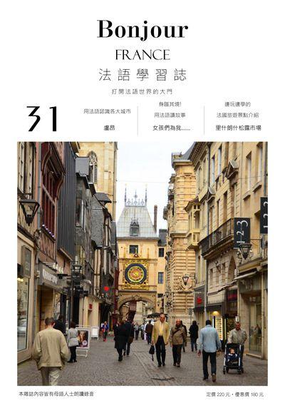 Bonjour! France 法語學習誌 [第31期] [有聲書]:用法語認識各大城市 盧昂