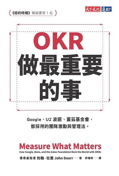OKR:做最重要的事:Google、U2波諾、蓋茲基金會, 都採用的團隊激勵與管理法。