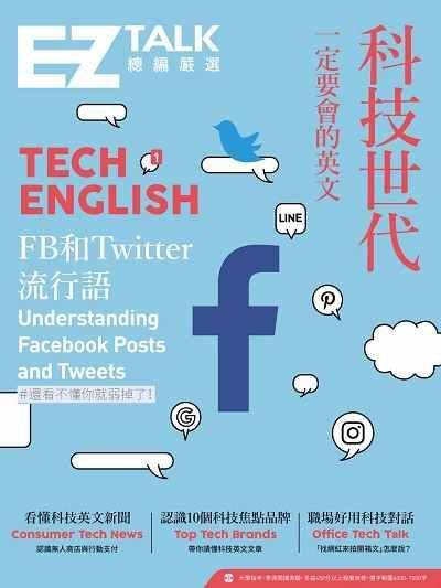 科技世代一定要會的英文:EZ TALK總編嚴選特刊