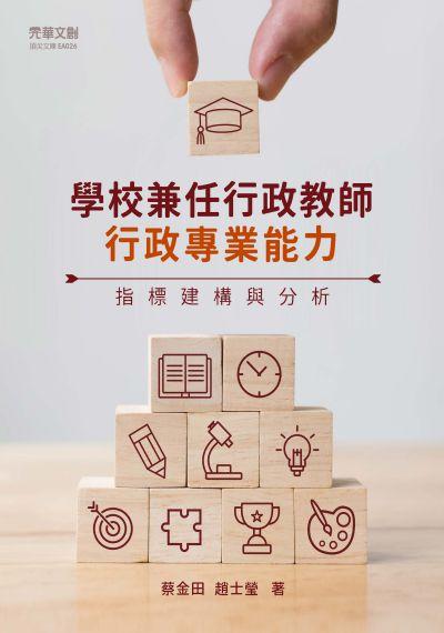 學校兼任行政教師行政專業能力指標建構與分析