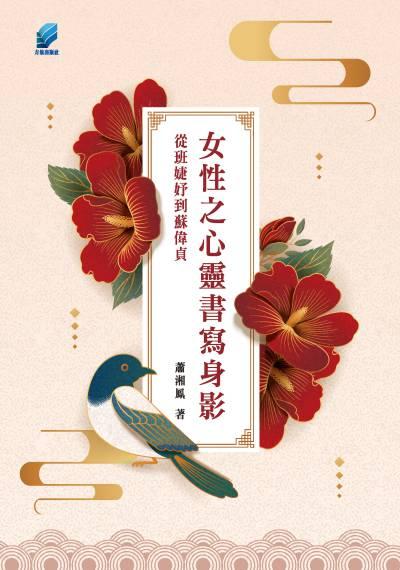 女性之心靈書寫身影:從班婕妤到蘇偉貞