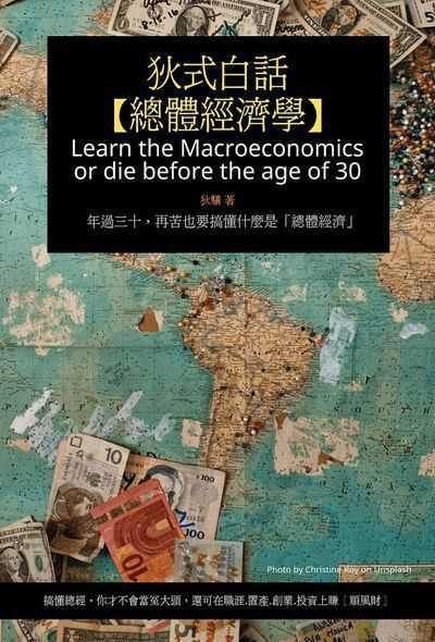 狄式白話(總體經濟學):年過三十, 再苦也要搞懂什麼是「總體經濟」