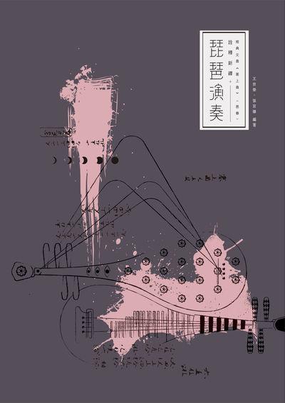 琵琶演奏詮釋新繹:經典文曲<<塞上曲>><思春>