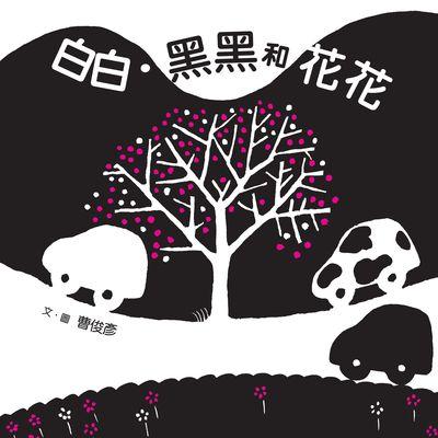 白白.黑黑和花花