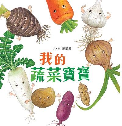 我的蔬菜寶寶