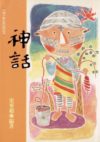 神話:中國少數民族民間故事