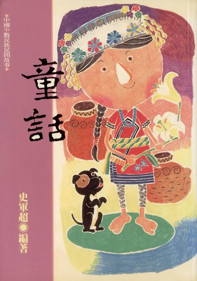 童話:中國少數民族民間故事