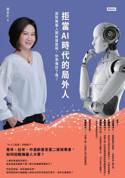 拒當AI時代的局外人:面對機器人開始搶飯碗, 你準備好了嗎?