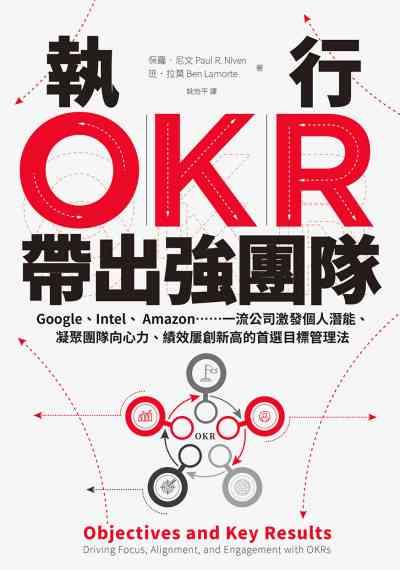 執行OKR帶出強團隊:Google、Intel、Amazon......一流公司激發個人潛能、凝聚團隊向心力、績效屢創新高的首選目標管理法
