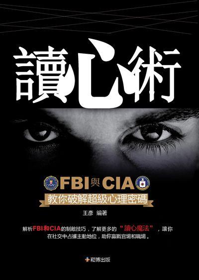 讀心術FBI與CIA教你破解超級心理密碼