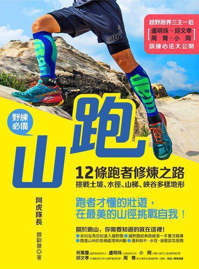 跑山:12條跑者修煉之路, 挑戰土坡、水徑、山梯、峽谷多樣地形