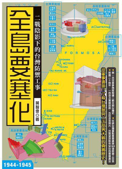 全島要塞化:二戰陰影下的台灣防禦工事1944-1945