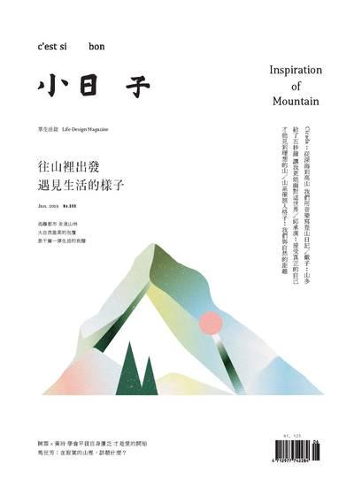 小日子享生活誌 [第86期]:往山裡出發 遇見生活的樣子