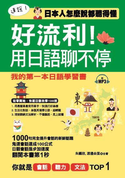 好流利!用日語聊不停 [有聲書]:日本人怎麼說都聽得懂 : 我的第一本日語學習書