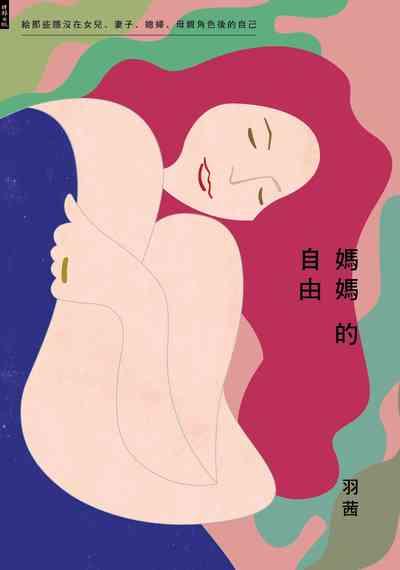 媽媽的自由:給那些隱沒在女兒、妻子、媳婦、母親角色後的自己