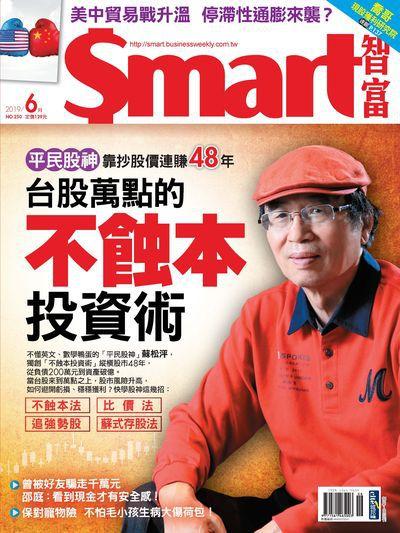 Smart智富月刊 [第250期]:台股萬點的不蝕本投資術