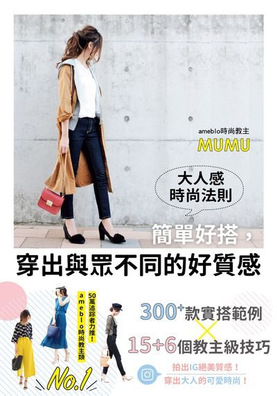 大人感時尚法則:簡單好搭, 穿出與眾不同的好質感