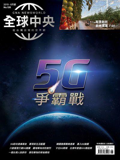 全球中央 [第126期]:5G爭霸戰
