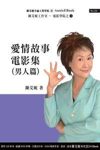 愛情故事電影集:男人篇 : 戲劇治療