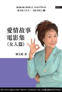 愛情故事電影集:女人篇 : 戲劇治療