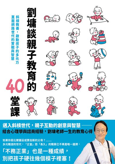 劉墉談親子教育的40堂課:斜槓教養, 啟動孩子的多元力 直面網路世代的實戰與智慧
